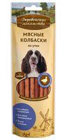 """Лакомство для собак """"Мясные колбаски из утки"""" (7 шт.)"""