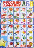 Русский алфавит. Плакат