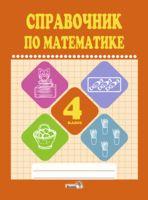 Справочник по математике. 4 класс