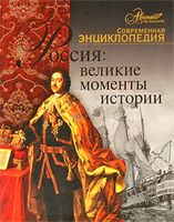 Россия. Великие моменты истории