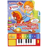 Я люблю свою лошадку. Книга-пианино с 8 клавишами