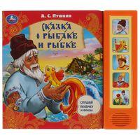 Сказка о рыбаке и рыбке. Книжка-игрушка (5 звуковых кнопок)