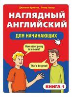 Наглядный английский для начинающих. Книга 1