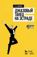 Джазовый танец на эстраде (+ DVD)
