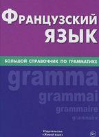 Французский язык. Большой справочник по грамматике
