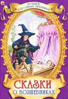 Сказки о волшебниках