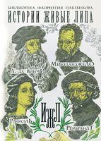 Истории Живые Лица. Леонардо да Винчи. Микеланджело. Рафаэль. Рембрандт