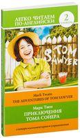 Приключения Тома Сойера. 2 уровень