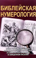Библейская нумерология (м)