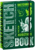 SketchBook. Визуальный экспресс-курс по рисованию. Животные (изумруд)