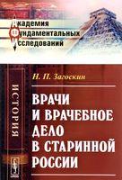 Врачи и врачебное дело в старинной России