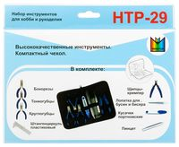 Набор инструментов (8 шт.; арт. HTP-29)