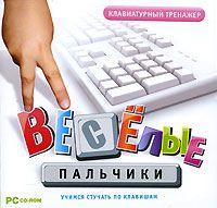Веселые пальчики: Клавиатурный тренажер
