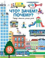 Город: машины, улицы, дома