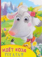 Идёт коза рогатая. Книжка-игрушка