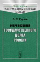 Очерк развития государственного долга России