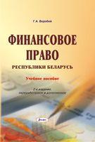 Финансовое право Республики Беларусь