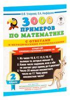 3000 примеров по математике с ответами и методическими рекомендациями. Устный счет. Сложение и вычитание в пределах 100. 2 класс