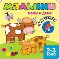 Мамы и детки. Книжка с наклейками для самых маленьких (+ наклейки)
