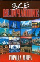 Все величайшие города мира