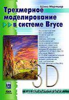Трехмерное моделирование в системе Bryce