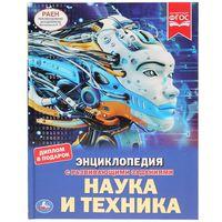 Энциклопедия с развивающими заданиями. Наука и техника