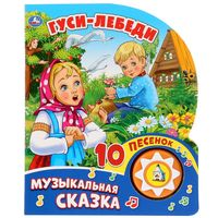 Гуси-лебеди. Книжка-игрушка (1 кнопка с 10 пеcенками)
