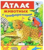 Атлас животных с трафаретками