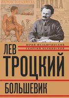 Лев Троцкий. Книга 2. Большевик. 1917-1924 гг.