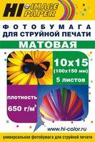 Фотобумага матовая двусторонняя (50 листов, 200 г/м, 10х15 см)
