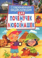 Современная энциклопедия для почемучек и любознашек