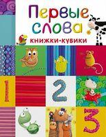 Первые слова (комплект из 6 книг)