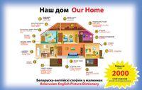 Наш дом. Беларуска-англійскі слоўнік у малюнках