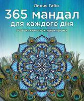 365 мандал для каждого дня. Большая книга позитивных перемен