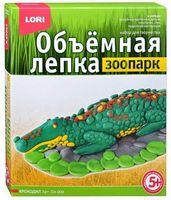 """Набор для лепки """"Зоопарк. Крокодил"""""""
