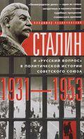 """Сталин и """"русский вопрос"""""""