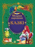 Мудрыя народныя казкi