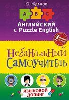 Английский язык. Небанальный самоучитель. Языковой допинг