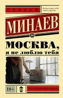 Москва, я не люблю тебя (м)