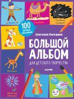 Большой альбом для детского творчества. 6-7 лет