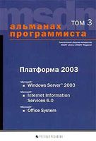 Альманах программиста. Том 3. Платформа 2003: Microsoft Windows Server 2003, Microsoft Internet Information Services 6.0, Microsoft Office System