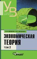 Экономическая теория. Том 2 (в 2-х томах)