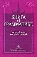 Книга о грамматике. Русский язык как иностранный