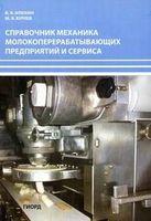Справочник механика молокоперерабатывающих предприятий и сервиса
