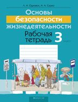 Основы безопасности жизнедеятельности. 3 класс. Рабочая тетрадь