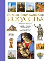 Полная энциклопедия искусства