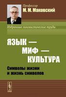 Язык - миф - культура. Символы жизни и жизнь символов (м)