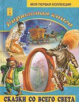 Бирюзовая книга. Сказки со всего света