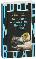 Three Men in a Boat (To Say Nothing of the Dog) (м)