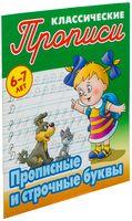 Прописные и строчные буквы. 6-7 лет